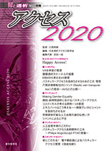 腎と透析 89巻別冊アクセス 2020年│表紙